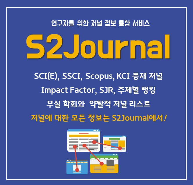 S2Journal